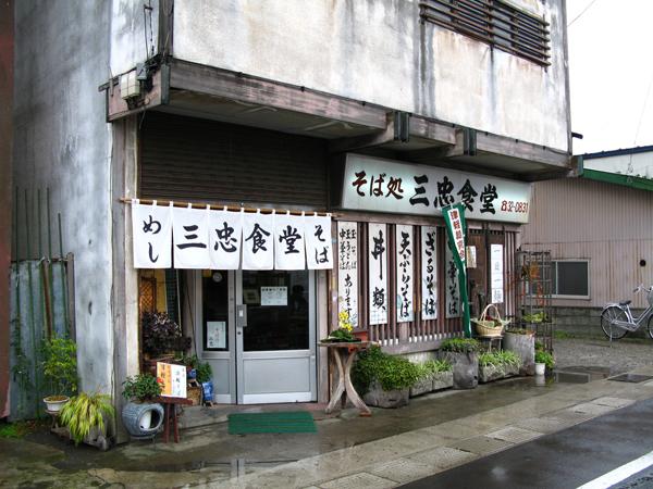 三忠食堂本店