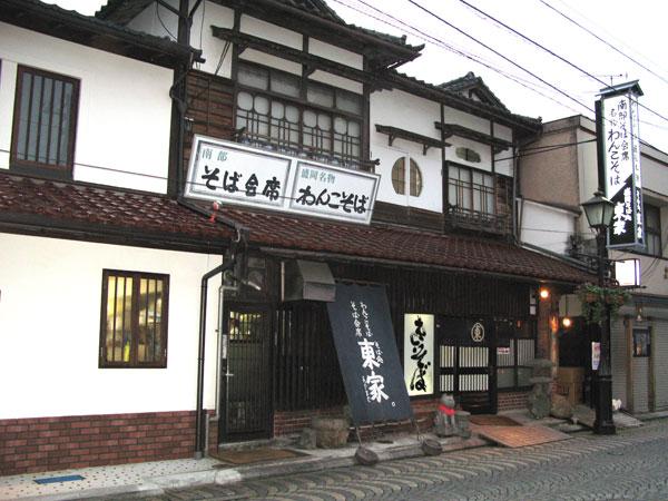 そば処 東屋本店