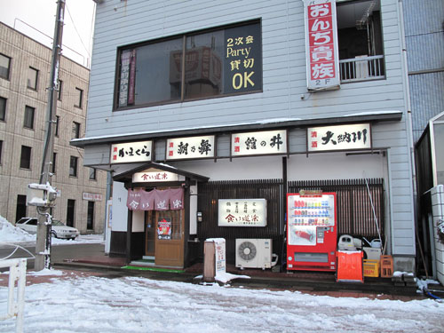 食い道楽横手駅前支店