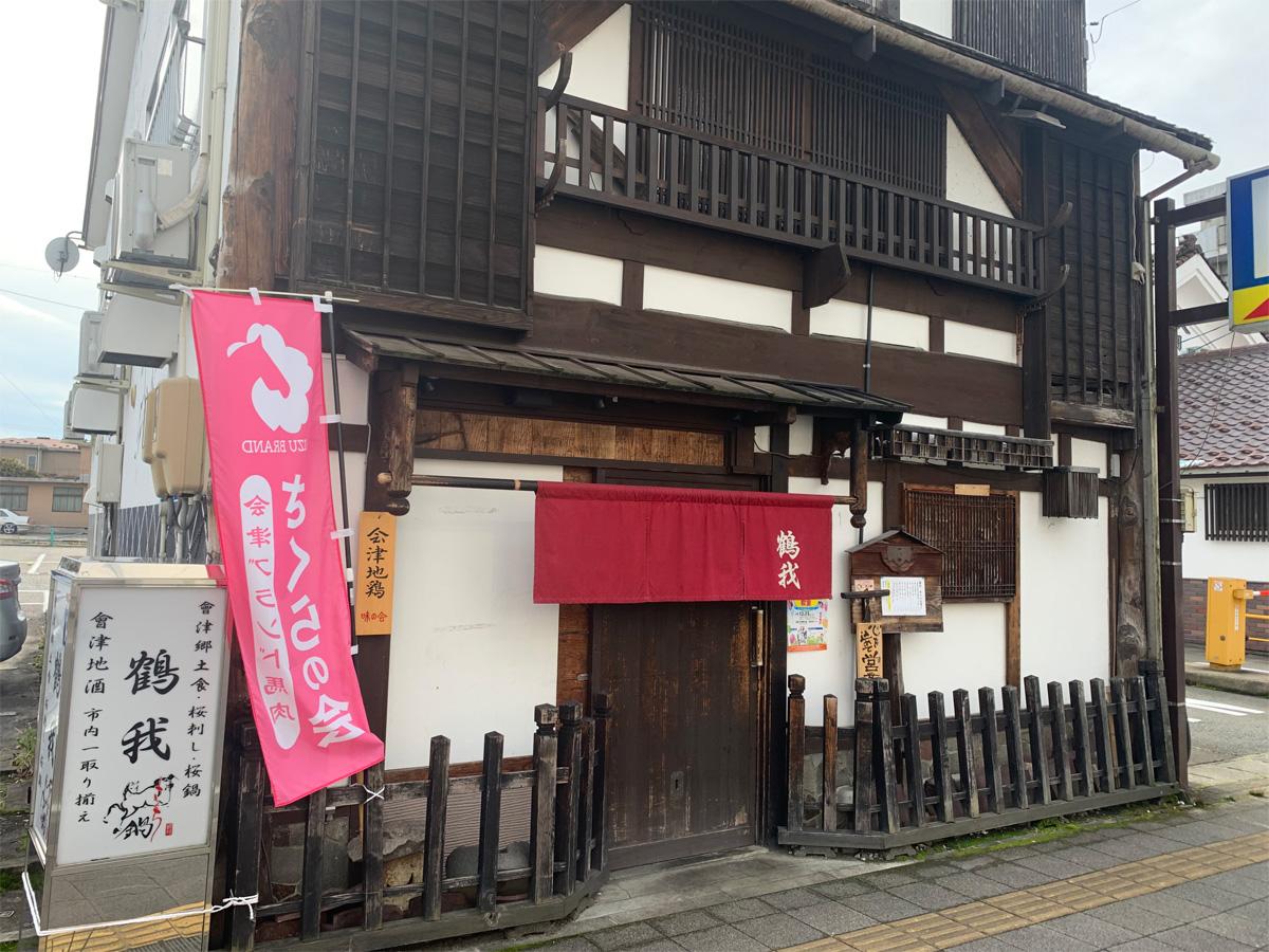 會津郷土食と桜鍋 鶴我 會津本店