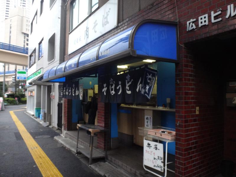 豊しま 飯田橋店