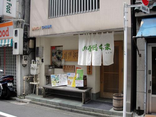山本屋総本家 神田和泉店