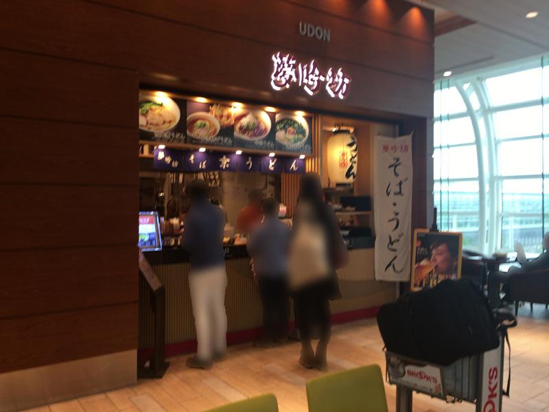 夢吟坊 羽田空港国際線