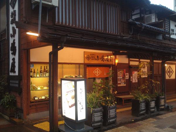 長岡小嶋屋 本店