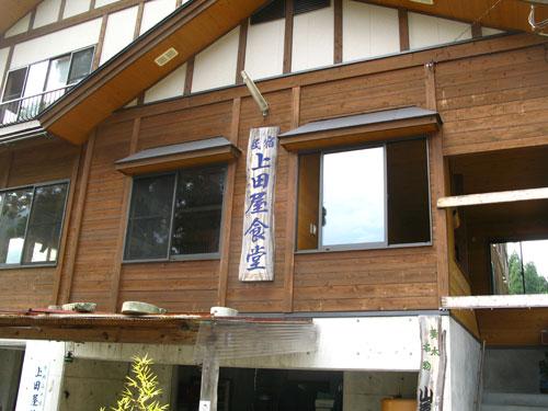 民宿 上田屋