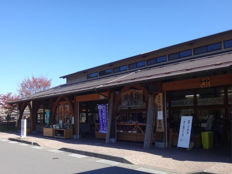 和田宿ステーション 食堂