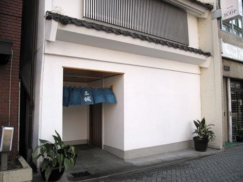 そば処 三城(さんじろ)