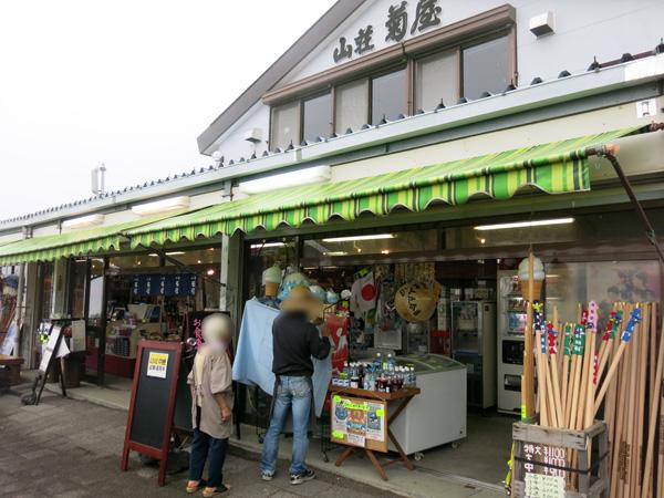 須走口5合目 山荘 菊屋