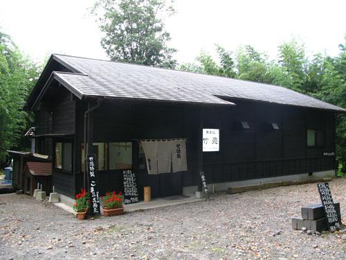 蕎麦処 竹苑(ちくえん)