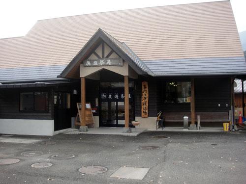 郷の駅 石河内 鹿遊茶屋