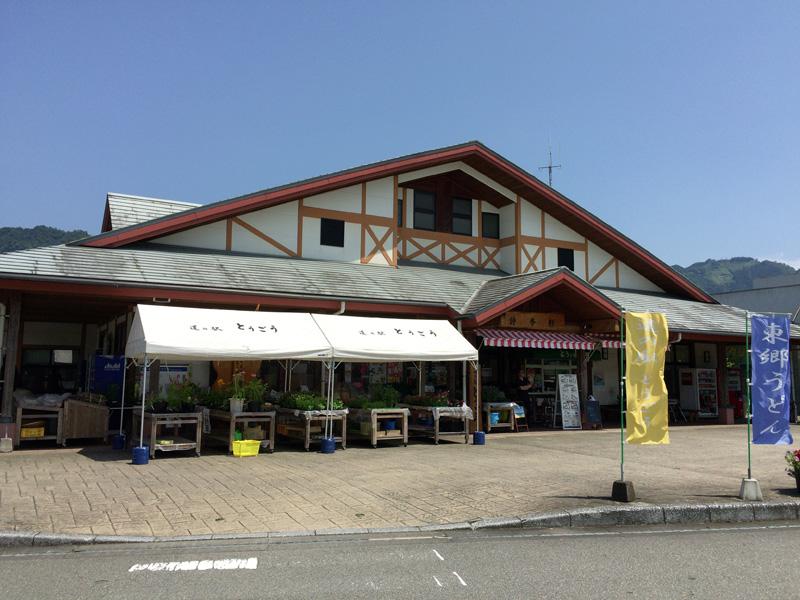 道の駅 とうごう レストラン詩季彩