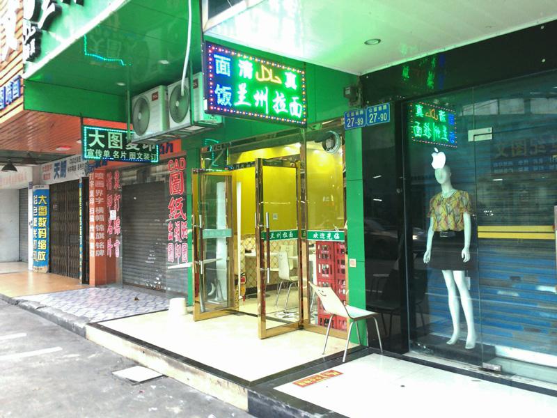 広州の蘭州ラーメンのお店に再訪
