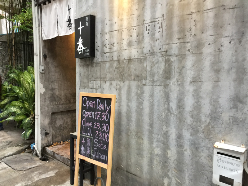 蕎麦 十番 Soba Juban
