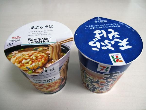 ファミマとセブンの天ぷらそば(カップ麺)